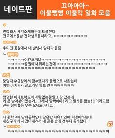 댓글헌터55편_이불킥 일화모음 2탄_4