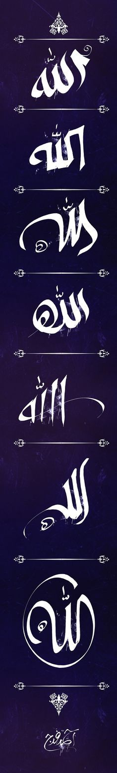 Sufi Art: Gallery of Islamic Calligraphy (by Alma IK) | Seeker After Truth