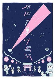 祇園天幕映画祭                                                                                                                                                                                 もっと見る Japan Design, Japan Graphic Design, Graphic Design Illustration, Dm Poster, Poster Layout, Typography Poster, Poster Prints, Creative Design, Design Art