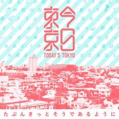No.0366 今日東京 #Graphic Design Poster