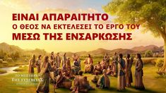 The Lord Jesus Himself prophesied that God would incarnate in the last days and appear as the Son of man to do work. La Encarnacion, Christian Films, Luke 12, The Descent, The Son Of Man, Seeking God, Great Films, Knowing God, Lord
