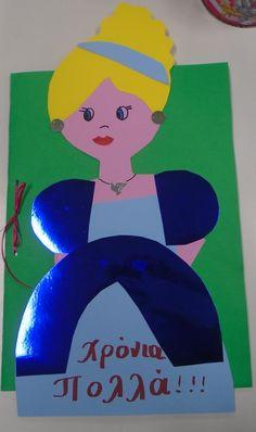 5ο ΝΗΠΙΑΓΩΓΕΙΟ ΚΑΛΑΜΑΤΑΣ-ΔΩΡΑΚΙ ΓΙΟΡΤΗΣ-ΣΤΑΧΤΟΜΠΟΥΤΑ Birthday Gifts, Disney Characters, Fictional Characters, Kindergarten, Disney Princess, Blog, Crafts, Anniversary Gifts, Kinder Garden