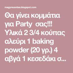 Θα γίνει κομμάτια για Party σας!!!  Υλικά 2 3/4 κούπας αλεύρι 1 baking powder (20 γρ.) 4 αβγά 1 κεσεδάκι στραγγιστό γιαούρτι 3/4 κούπας ηλ... Baking, Party, Blog, Recipes, Bakken, Parties, Blogging, Ripped Recipes, Backen
