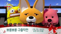뽀로로의 크롱의 크리스마스 매직 소동 뽀롱뽀롱 뽀로로