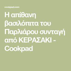 Η απίθανη βασιλόπιτα του Παρλιάρου συνταγή από ΚΕΡΑΣΑΚΙ - Cookpad