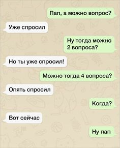 Fun Sms, Walk Around The World, Russian Humor, Funny Messages, Life Memes, Have Some Fun, Man Humor, Good Mood, Laughter