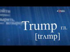 Trump [trʌmp] - (Single words) #HEvocabulary/English in context.