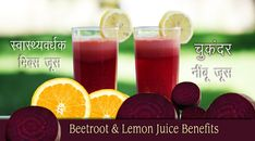चुकंदर जूस Beetroot Juice in Hindi