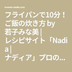 フライパンで10分!ご飯の炊き方 by 若子みな美 | レシピサイト「Nadia | ナディア」プロの料理を無料で検索