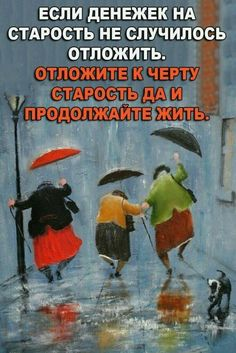 А что поделаешь... Приходится продолжать... Funny Happy Birthday Images, Funny Postcards, Russian Quotes, Cute Calendar, Motivational Quotes, Inspirational Quotes, Gratitude Quotes, Funny Illustration, Adult Humor