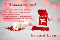 С Новым годом! Всего самого доброго, долгожданного, осуществления всех самых смелых планов! #kvantil-event