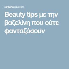 Beauty tips με την βαζελίνη που ούτε φανταζόσουν Cleaners Homemade, Beauty Hacks, Tips, Advice, Beauty Tricks, Beauty Tips, Beauty Secrets