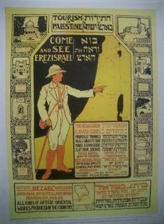 Poster -- Come and see the Land of Israel(1920s) -[third print]