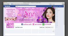 รับออกแบบโลโก้ทุกแบบ หน้าปกเพจร้านค้า ราคาถูกค่ะ สนใจบริการ/สอบถาม Line ID : pofailoveyou Tel : 094-4320003 facebook : https://www.facebook.com/designbypofaii