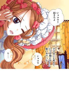 ルーン21 ショコラは誰のもの? | シュガシュガルーン 公式サイト | 安野モヨコ