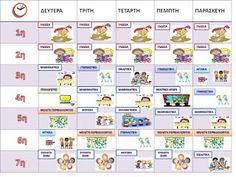 Παιδαγωγικό Υλικό Παρέμβασης με Πινελιές Ειδικής Αγωγής: Σχολικό πρόγραμμα με εικόνες _φτιάξτε το δικό σας !