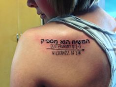 Hebrew tattoo. #shouldertattoo #hebrewtattoo #israelinspired