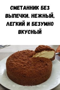 Tasty Bakery, Bakery Recipes, Cooking Recipes, French Dessert Recipes, Cooking Cookies, Dinner Rolls Recipe, Good Food, Yummy Food, No Cook Meals