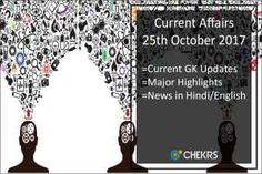 25th October Current Affairs- Hindi English Daily GK Updates