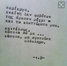 Tumblr Quotes, Tv Quotes, Poetry Quotes, Funny Quotes, Favorite Quotes, Best Quotes, Romantic Poetry, Greek Words, Quotes By Famous People