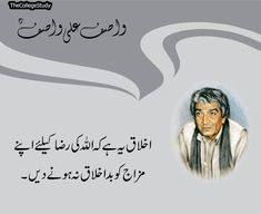 Wasif Ali Wasif Quotes - The famous Pakistani writer Wasif Ali Wasif January 1929 - 18 January 1 Sufi Quotes, Text Quotes, Urdu Quotes, Poetry Quotes, Wisdom Quotes, Qoutes, Educational Quotes For Students, Best Islamic Quotes, Urdu Love Words