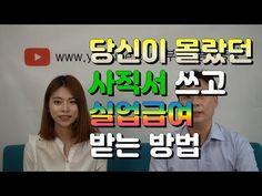 Korean Design, Logo Design, Graphic Design, Knowledge, Tips, Inspiration, Biblical Inspiration, Consciousness, Advice