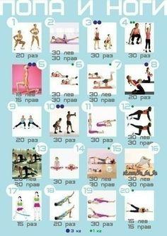 Упражнения попа и ноги