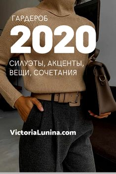 ГАРДЕРОБ 2020: вещи, тренды, сочетания - VictoriaLunina.com Fall Outfits For Work, Fall Fashion Outfits, Mom Outfits, Knit Fashion, Casual Fall Outfits, Look Fashion, Korean Fashion, Autumn Fashion, Womens Fashion