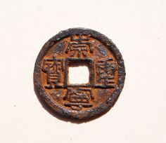 62a.  Obverse side of a RARE cast iron 'Chong Ning Zhong Bao' (崇寧重寶) 10 cash coin cast during the 1102–1106 AD 'Chongning' reign title of Emperor Huizong (徽宗) (1100–1125 AD), of the Northern Song (北宋) Dynasty (960- 1127 AD).   The obverse side features 'slender gold style' script while the reverse side is plain.   33mm in size; 9+ grams in weight.   S-627.