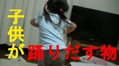 3歳の子供が喜んで踊りだす原因はコレ!奇跡のキッズダンス