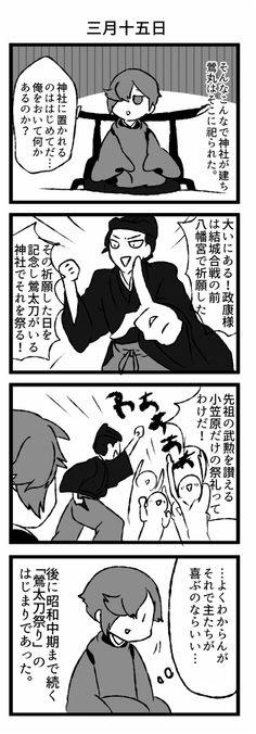 「閃華4新刊サンプル「うぐゆら」」/「彼方」の漫画 [pixiv]