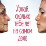 Тест на определение вашего биологического возраста