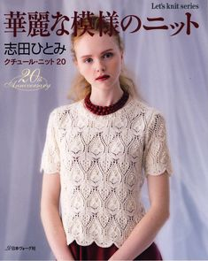 KNIT BRILLIANT PATTERN №20 2015 - I have GOT to learn the japanese/Chinese symbols. The patterns are amazing!