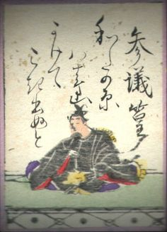 11.わたの原 八十島かけて こぎいでぬと 人にはつげよ あまのつり舟 わたのはら やそしまかけて こぎいでぬと ひとにはつげよ あまのつりぶね Watanohara Yasoshimakaete kogiidenuto hitoniwatsugeyo amanotsuribune 参議篁 さんぎたかむら Sangi takamura Japanese Poem, Calligraphy, Painting, Yukata, Poems, Korea, Kimono, China, Lettering