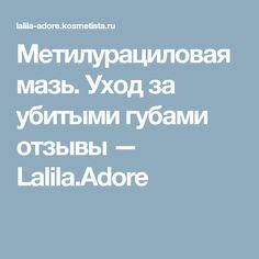 Метилурациловая мазь. Уход за убитыми губами отзывы — Lalila.Adore