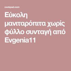 Εύκολη μανιταρόπιτα χωρίς φύλλο συνταγή από Evgenia11