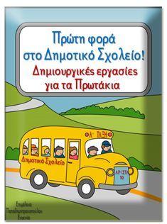 Εβελινα Preschool Special Education, Gifted Education, Greek Language, Learning Disabilities, Multiple Disabilities, School Themes, Social Stories, School Psychology, Travel Kits