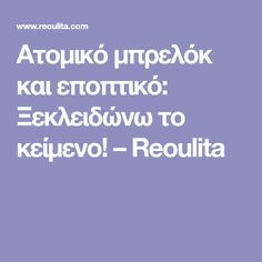 Ατομικό μπρελόκ και εποπτικό: Ξεκλειδώνω το κείμενο! – Reoulita