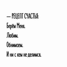 Mood Quotes, Life Quotes, Russian Quotes, Motivational Quotes, Inspirational Quotes, Love Yourself Quotes, Love Poems, Life Motivation, Some Words