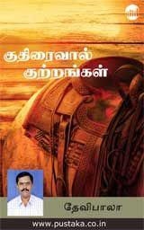 Kudhiraivaal Kuttrangal - Tamil eBook