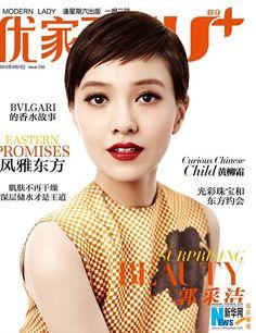 Cute Short Asian Hairstyles | http://www.short-haircut.com/cute-short-asian-hairstyles.html