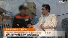 뉴스타파 - '총력 구조' 정부 믿었는데...특정단체가 장악(2014.4.27)