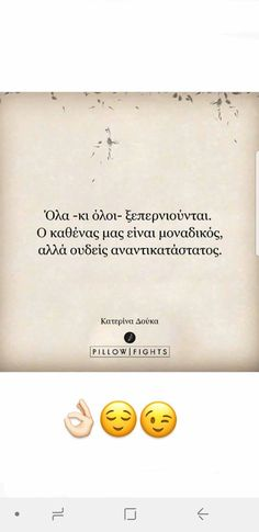 Soul Quotes, Life Quotes, Greek Quotes, Wise Words, Sayings, Photography, Inspiration, Sour Cream, Humor