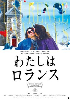 Laurence Anyways. Cinema Art, Cinema Film, Cinema Posters, Film Posters, Film Movie, Font Design, Typography Poster Design, Graphic Design, Japanese Poster