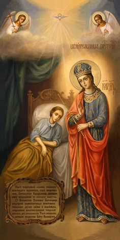 "Mother of God ""healer"" Icon Religious Icons, Religious Art, Famous Freemasons, Greek Icons, Lives Of The Saints, Russian Icons, Best Icons, Blessed Virgin Mary, Angels And Demons"