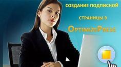 Создание подписной страницы с OptimizePress