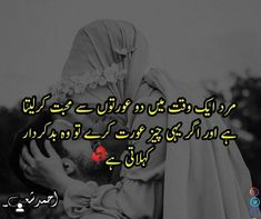 Female Quotes, Respect Women, Muslim Couples, Urdu Quotes, Woman Quotes, Cute Girls, Islamic, Feelings, Words