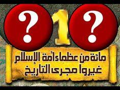 العظماء المائة - الحلقة الثالثة: من هو العظيم الأول في أمة محمد؟ اللهم ارض عنه واجزه عن المسلمين خير الجزاء واجمعنا وإياه في جنان الخلد.