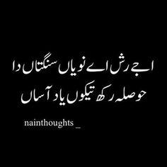 Saraiki ,my language Desi Quotes, Urdu Quotes, Poetry Quotes, Quotations, Qoutes, Urdu Funny Poetry, Best Urdu Poetry Images, Love Poetry Urdu, Punjabi Poems
