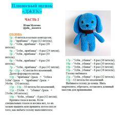 Вязаный собачка - плюшик :) Описание вязания <br>Автор: Юлия Мусатова